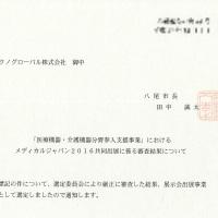 メディカルジャパン出展