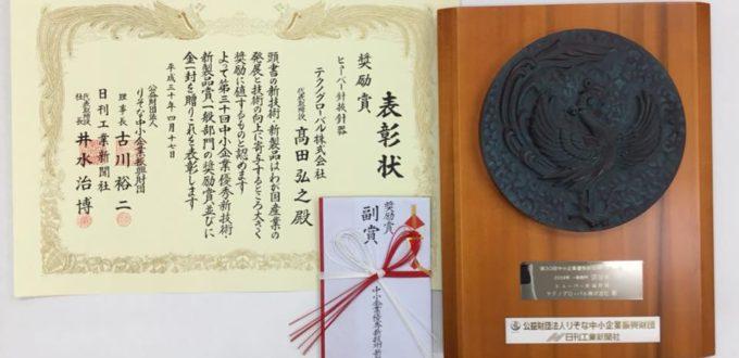 「中小企業優秀新技術 新製品賞」の表彰状、楯、副賞が届きました。